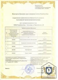 Приложение к свидетельству о гусударственной аккредитации